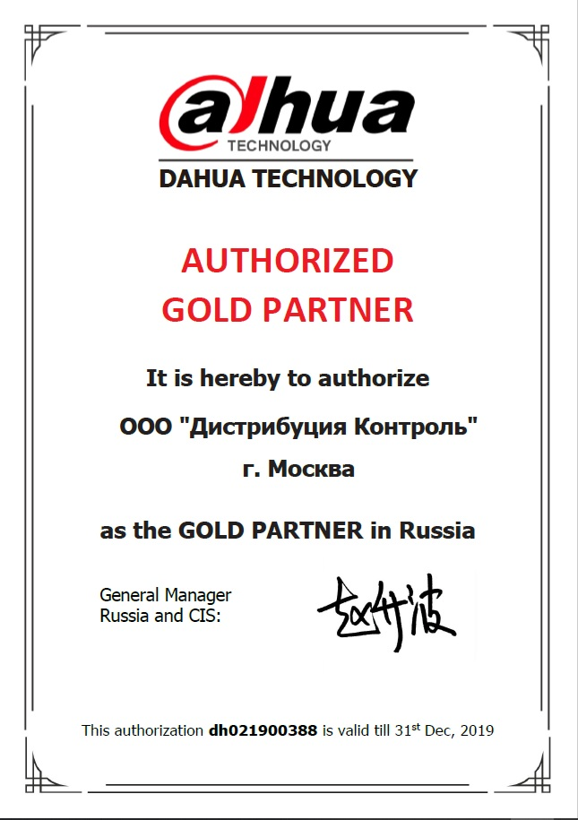 Dahua Gold Partner.jpg